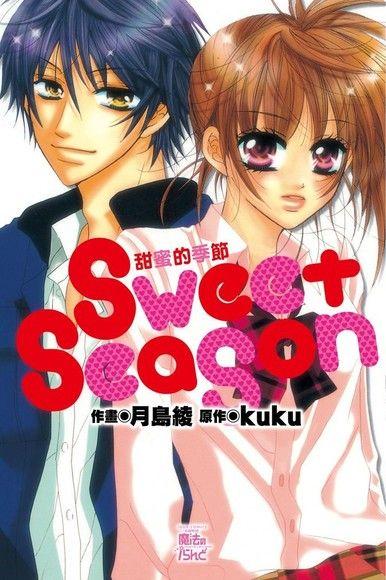 Sweet Season 甜蜜的季節 (全)
