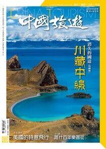 中國旅遊 482期 2020年8月號