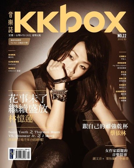 KKBOX音樂誌 No.22