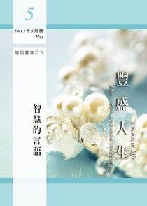 豐盛人生靈修月刊/05月號 2013 第45期