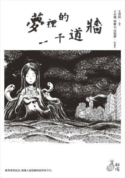 夢裡的一千道牆(漫畫)