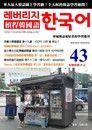 槓桿韓國語學習週刊第43期