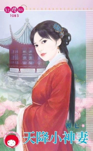 天降小神妻(限)