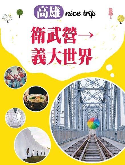 高雄nice trip 路線4衛武營→義大世界