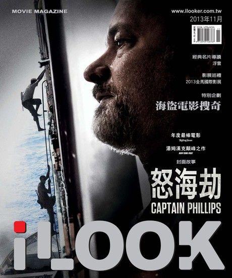 iLOOK電影雜誌 11月號/2013