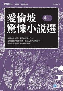 愛倫坡驚悚小說選(卷一)