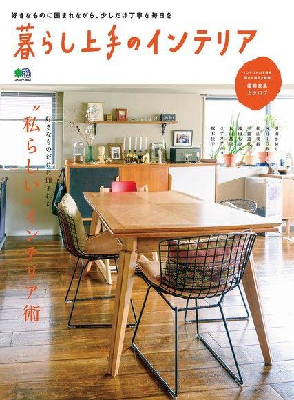 日本聰明好生活---居家佈置篇 【日文版】