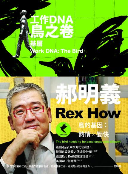 工作DNA增訂三卷本:鳥之卷