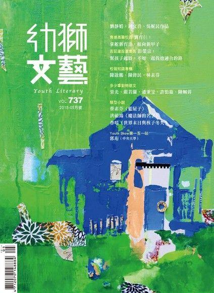 幼獅文藝2015.05月號 精選版