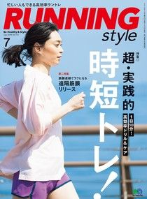 RUNNING style 2018年7月號 Vol.112 【日文版】