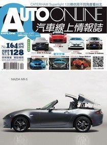 AUTO-ONLINE汽車線上情報誌 04月號/2016 第164期