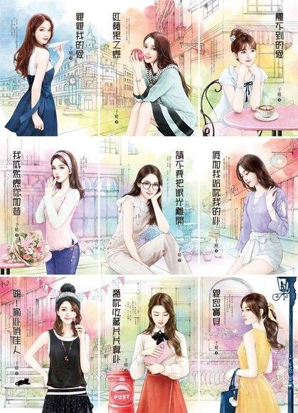 于晴【初心】九部曲(套書)