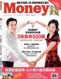 Money錢 02月號/2014 第77期