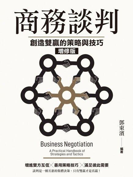 商務談判——創造雙贏的策略與技巧(增修版)
