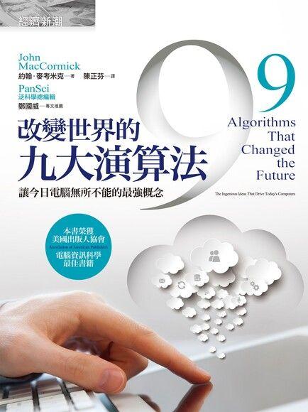 改變世界的九大演算法