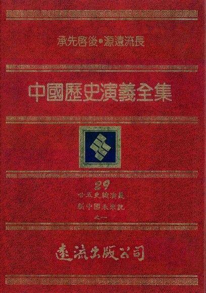 中國歷史演義全集(29):廿五史總演義之一
