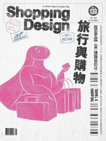 Shopping Design 09月號/2019 第130期
