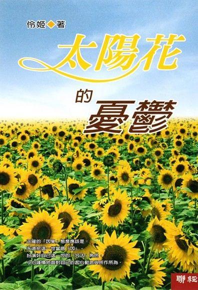 太陽花的憂鬱