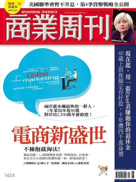 商業周刊 第1454期 2015/09/23