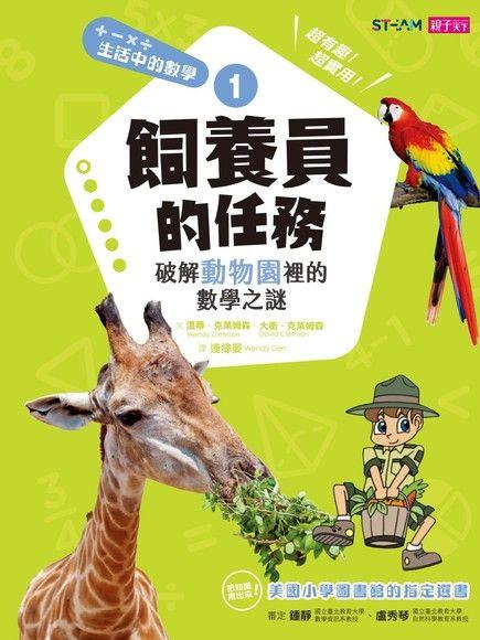 生活中的數學(1)飼養員的任務:破解動物園裡的數學之謎(精裝)