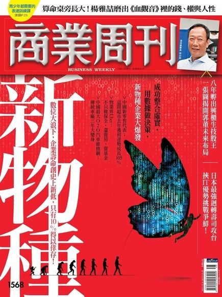 商業周刊 第1568期 2017/11/29