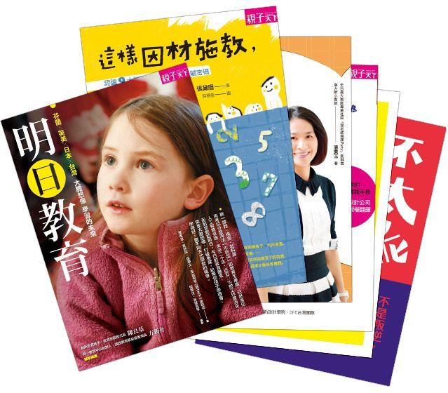 親子天下【新世代教育指南】(mooInk加購限定)