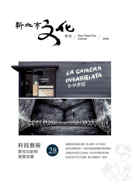 新北市文化季刊 28期