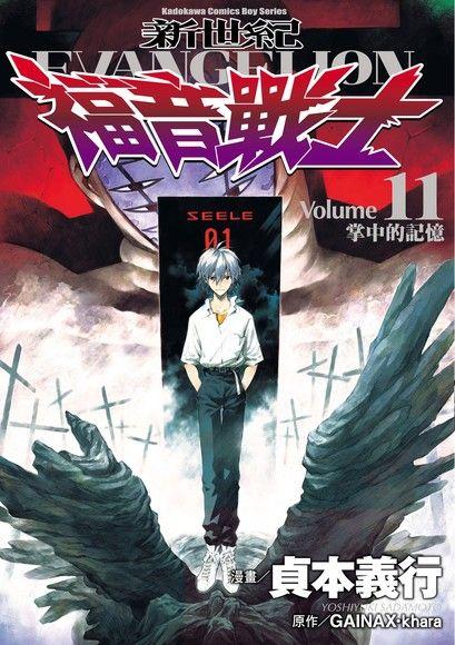 新世紀福音戰士 (11)(漫畫)