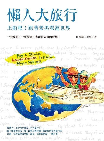 懶人大旅行:上船吧!跟著老黑環遊世界(紙本書)