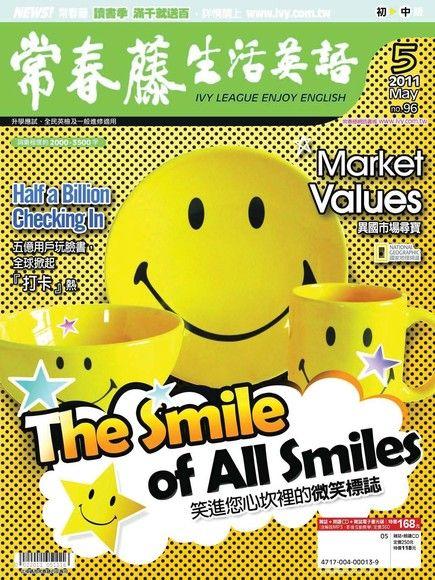 常春藤生活英語 5月號/2011 第96期