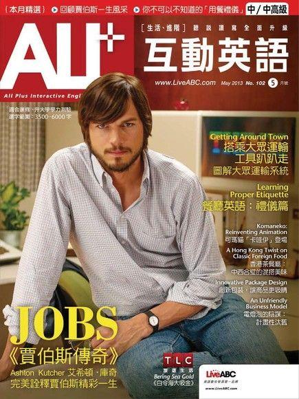 ALL+互動英語 05月號/2013 第102期