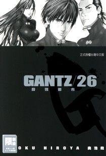 GANTZ殺戮都市(26)