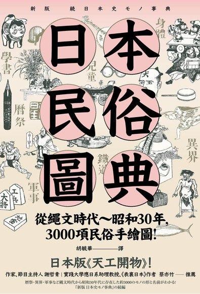 日本民俗圖典