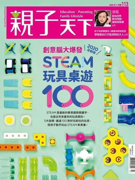 親子天下雜誌 07月號/2020 第113期