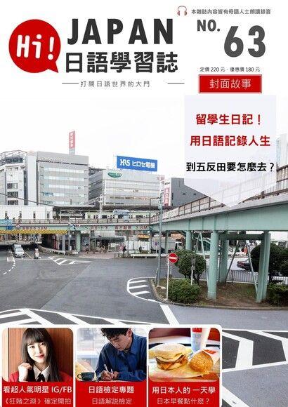 HI!JAPAN日語學習誌 10月號/2020 第63期