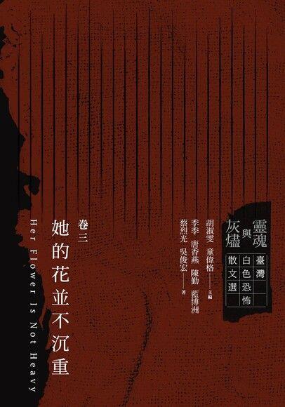 靈魂與灰燼:臺灣白色恐怖散文選 卷三