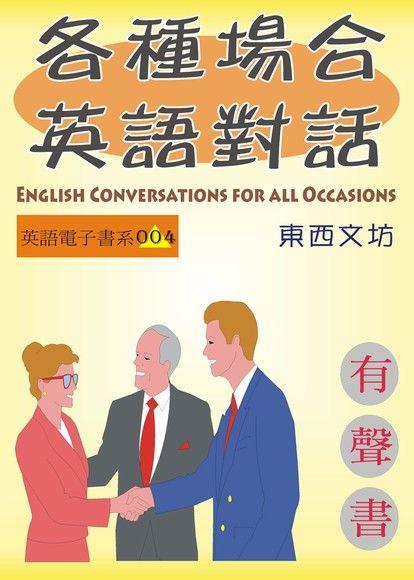 各種場合英語對話(有聲書)