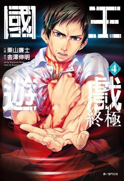 國王遊戲 終極(04)漫畫