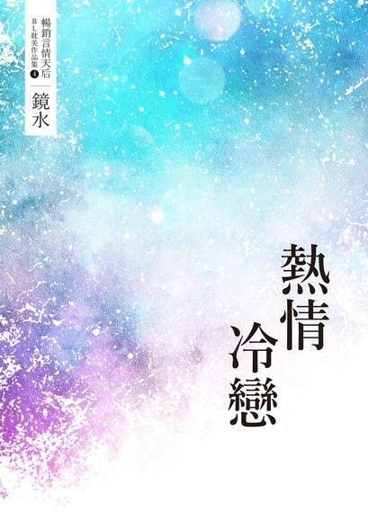 鏡水BL耽美作品集 4:熱情冷戀