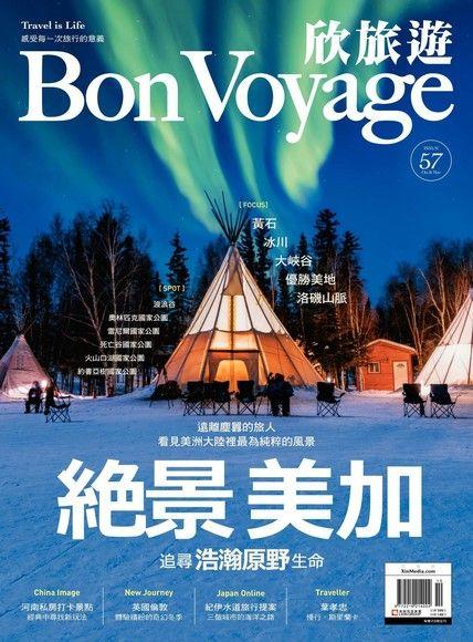 Bon Voyage一次旅行雙月刊 10+11月號/2017 第57期