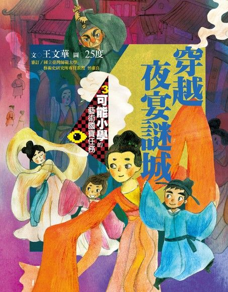 可能小學的藝術國寶任務3:穿越夜宴謎城