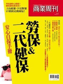 商業周刊 特刊57:勞保&二代健保安心自保手冊