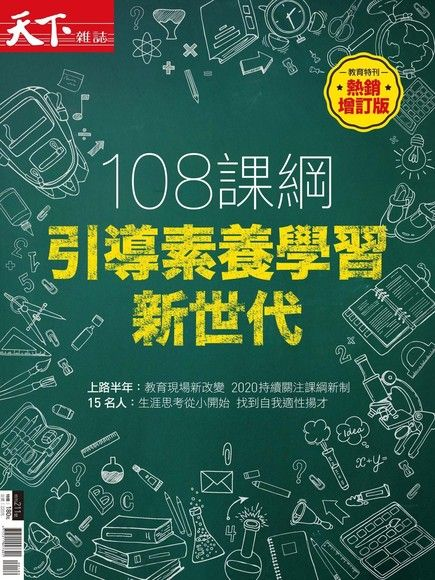 天下雜誌特刊:108課 引導素養學習新世代【精華版】