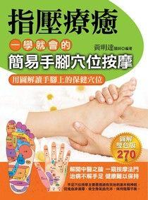 指壓療癒:一學就會的簡易手腳穴位按摩