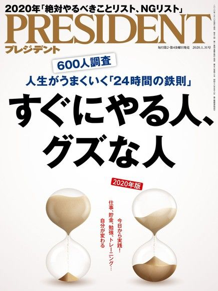 PRESIDENT 2020年1.31號 【日文版】