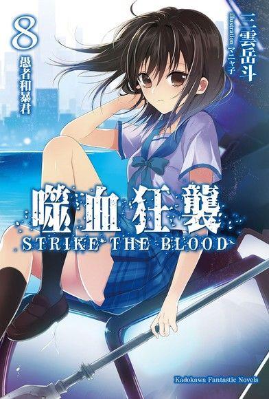 噬血狂襲 (8)(小說)