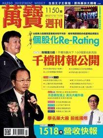 萬寶週刊 第1150期 2015/11/13