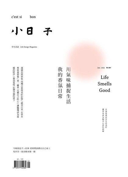 小日子享生活誌01月號/2019第81期