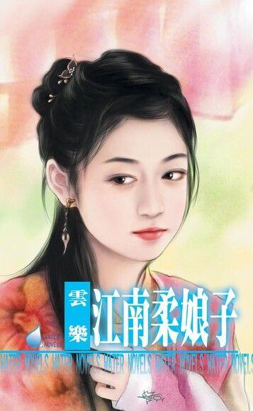 江南柔娘子~江南娘子系列之四