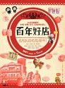 台灣百年好店